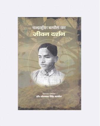 Chandra Kunwar Bartwal ka Jeevan Darshan (चन्द्रकुंवर बर्त्वाल का - जीवन दर्शन)