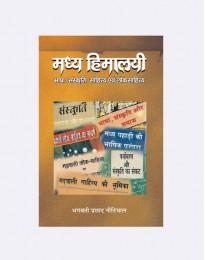 Madhya Himalayi Bhasha, Sanskriti, Sahitya Avam Loksahitya