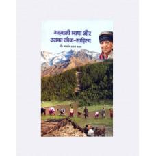 Garhwali Bhasha Aur Uska Lok Sahitya (गढ़वाली भाषा और उसका लोक साहित्य)
