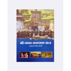 Shri Nanda Raj Jaat 2014 (श्री नन्दा राजजात 2014)