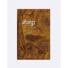 Jaunpur Sanskritik Awam Rajnitik Itihaas (जौनपुर सांस्कृतिक अवाम राजनितिक इतिहास)