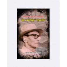 Peshawar Kand Ka Mahanayak Veer Chandra Singh Garhwali