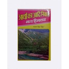Aaryon Ka aadi Niwas (आर्यों का आदि निवास - मध्य हिमालय)