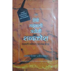 Hindi Garhwali English Shabdakosh (Hindi) Hardcover