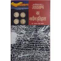 Uttarakhand Ka Navin Itihas (Hindi) Paperback