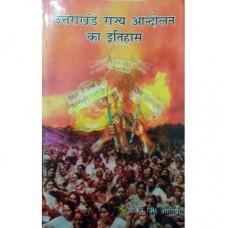 Uttarakhand Rajya Aandolan ka Itihas (उत्तराखण्ड राज्य आन्दोलन का इतिहास)