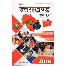 Uttarakhand Year Book  (Hindi) Paperback