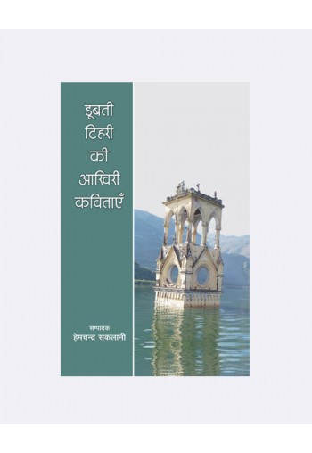 Doobti Tehri Ki Akhri Kavitaye (डूबती टिहरी की आखिरी कविताएँ)