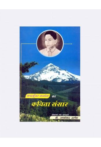 Chandra Kunwar Bartwal ka Kavita Sansaar (चन्द्रकुंवर बर्त्वाल का कविता संसार)